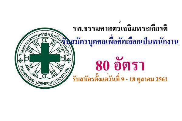 รพ.ธรรมศาสตร์เฉลิมพระเกียรติ รับสมัครพนักงาน 80 อัตรา