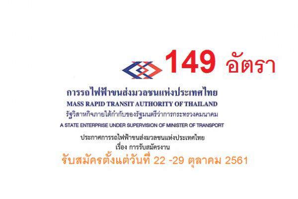 การรถไฟฟ้าขนส่งมวลชนแห่งประเทศไทย เปิดรับสมัครสอบคัดเลือกเข้าทำงาน 149 อัตรา