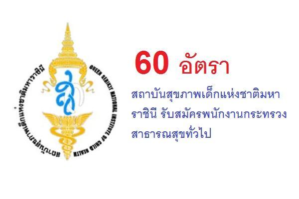 สถาบันสุขภาพเด็กแห่งชาติมหาราชินี รับสมัครพนักงานกระทรวงสาธารณสุขทั่วไป 61  อัตรา