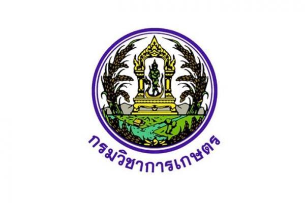 สำนักวิจัยและพัฒนาการเกษตรเขตที่ 4 รับสมัครบุคคลเพื่อเลือกสรรเป็นพนักงานราชการ รับสมัคร 29 ต.ค. - 2 พ.ย. 61