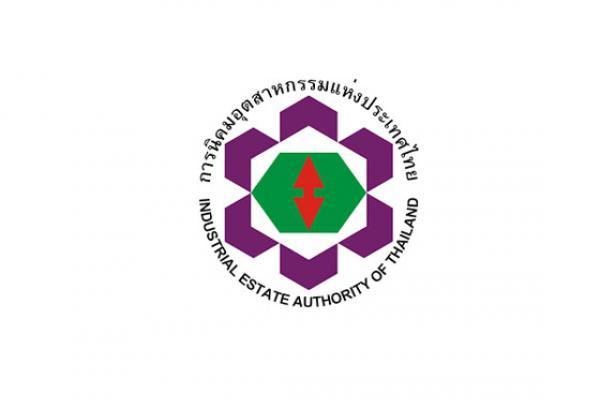 การนิคมอุตสาหกรรมแห่งประเทศไทย รับสมัครบุคคลเพื่อบรรจุเป็นพนักงาน จำนวน 13 อัตรา