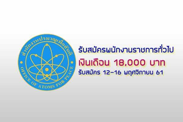 19,500 บาท สำนักงานปรมาณูเพื่อสันติ รับสมัครบุคคลเพื่อเลือกสรรเป็นพนักงานราชการทั่วไป รับสมัคร 12-16 พ.ย. 61