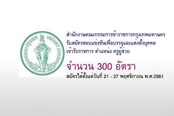 สำนักงานคณะกรรมการข้าราชการกรุงเทพมหานคร เปิดสอบบรรจุข้าราชการ ตำแหน่งครูผู้ช่วย 300 อัตรา
