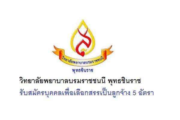 วิทยาลัยพยาบาลบรมราชชนนี พุทธชินราช รับสมัครบุคคลเพื่อเลือกสรรเป็นลูกจ้าง 5 อัตรา