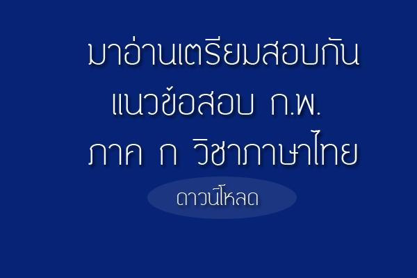 เตรียมสอบกับแนวข้อสอบ ก.พ. ภาค ก วิชาภาษาไทย
