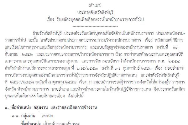 โรงพยาบาลอินทร์บุรี รับสมัครเจ้าพนักงานเภสัชกรรม