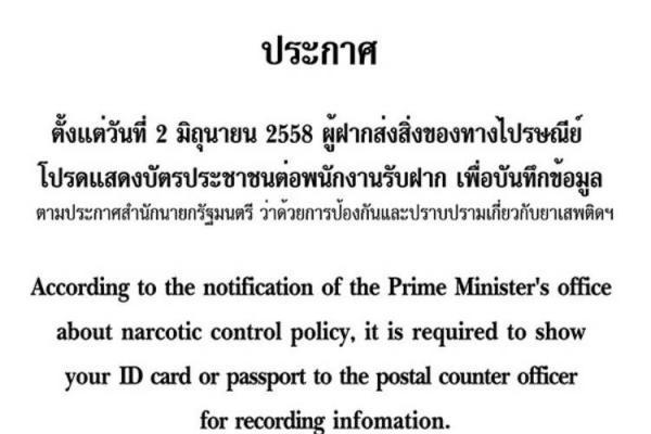 ดีเดย์ 2 มิ.ย.ฝากของผ่านไปรษณีย์ต้องแสดงบัตรประชาชน