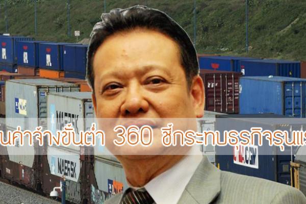 ขึ้นค่าจ้างขั้นต่ำ 360 ชี้กระทบธุรกิจรุนแรง ( ผู้ประกอบการ ค้าน )