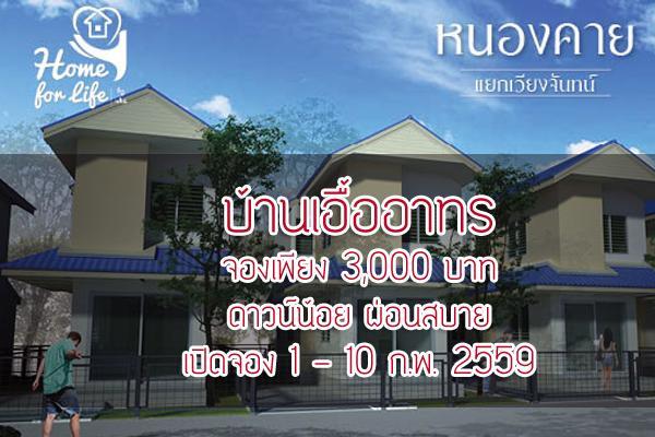บ้านเอื้ออาทร จองเพียง 3,000 บาท ดาวน้อย ผ่อนสบาย เริ่ม  1 - 10 ก.พ. 2559