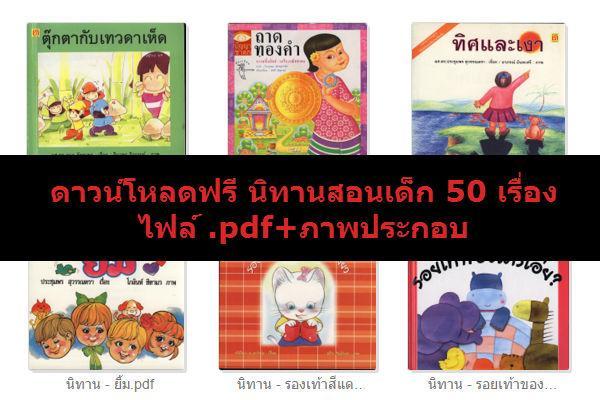 ดาวน์โหลดฟรี นิทานสอนเด็ก 50 เรื่อง ไฟล์ .pdf+ภาพประกอบ แจกกันฟรีๆ ( Free)