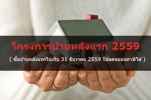 โครงการบ้านหลังแรก 2559  ซื้อบ้านหลังแรกไม่เกิน 31 ธันวาคม 2559 ใช้ลดหย่อนภาษีได้