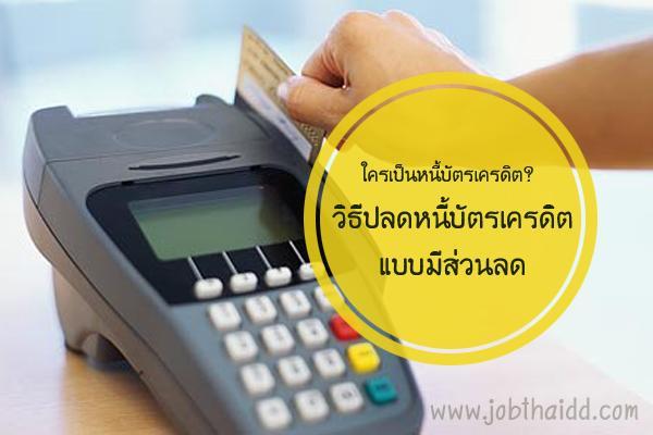 วิธีปลดหนี้บัตรเครดิตแบบมีส่วนลด ใครเป็นหนี้บัตรเครดิต ? อ่านนี่