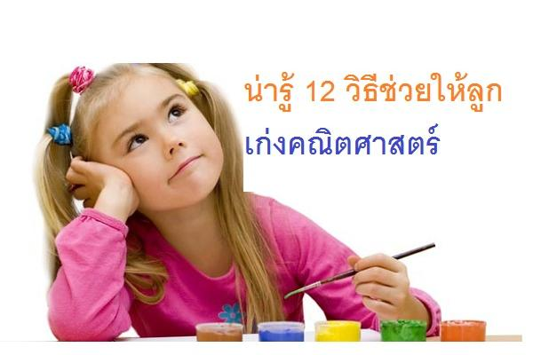 น่ารู้ 12 วิธีช่วยให้ลูกเก่งคณิตศาสตร์ โดย ดร.สุพาพร เทพยสุวรรณ