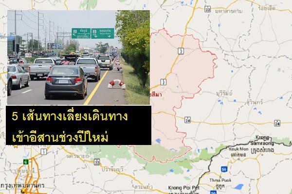 เลี่ยงรถติด แนะนำ 5 เส้นทางเลี่ยงเดินทางเข้าอีสานช่วงปีใหม่