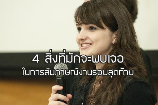 4 สิ่งที่มักจะพบเจอในการสัมภาษณ์งานรอบสุดท้าย