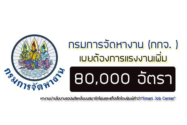 กกจ.เผยต้องการแรงงานเพิ่ม 80,000 อัตรา