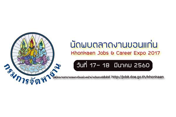 นัดพบตลาดงานขอนแก่น Khonkaen Jobs & Career Expo 2017 วันที่ 17 - 18 มีนาคม 2560
