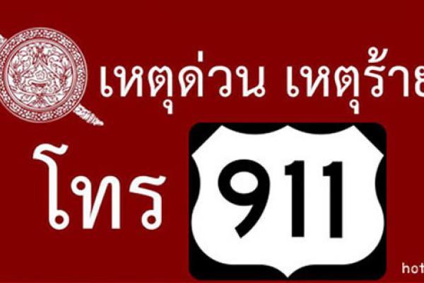 """เปลี่ยนแล้วนะ !!! ปิดตำนาน """"191"""" เบอร์โทรเรียกหาตำรวจ ใช้เลขสากล """"911"""" แทน"""