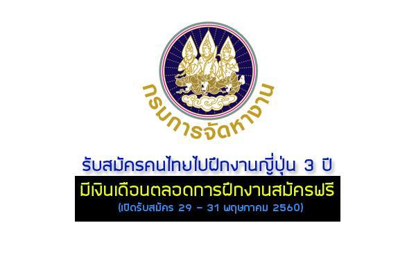 กรมการจัดหางาน รับสมัครคนไทยไปฝึกงานญี่ปุ่น 3 ปี มีเงินเดือนตลอดการฝึกงานสมัครฟรี (29 – 31 พฤษภาคม 2560)