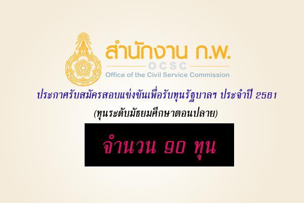 สำนัก ก.พ. ประกาศรับสมัครสอบแข่งขันเพื่อรับทุนรัฐบาลฯ ประจำปี 2561 (ม.ปลาย) จำนวน 90 ทุน